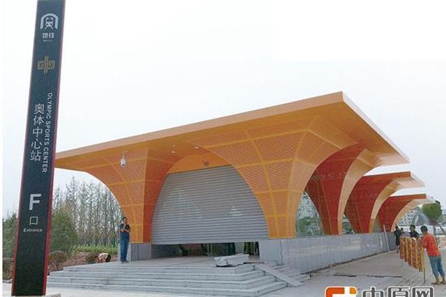 坐地铁看奥体中心!郑州最长地铁线月底开通