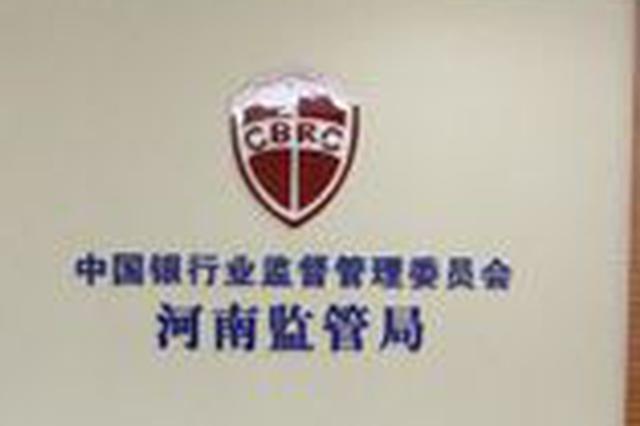 河南银监局核准17名金融机构高管任职资格
