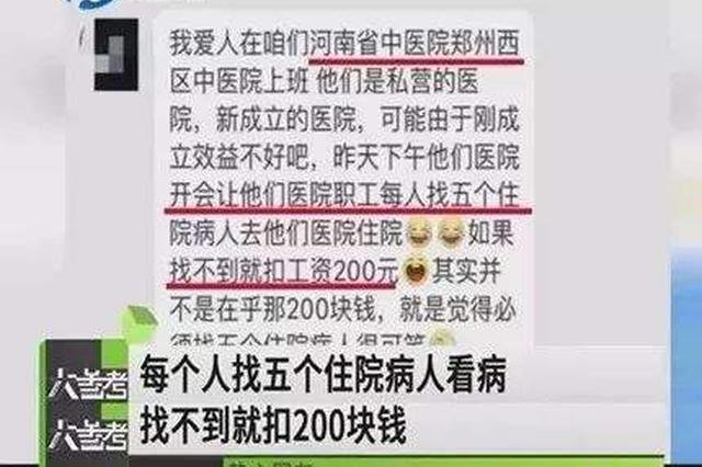 """河南省中医院回应""""西区医院拉人住"""":要求立即整改"""