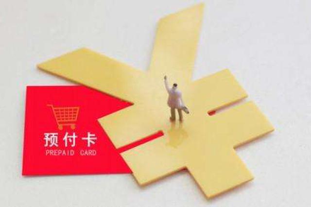 河南开展家庭服务和单用途商业预付卡专项整治