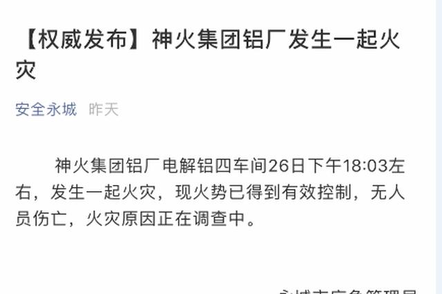 河南神火股份披露永城铝厂火灾原因 厂长被撤职处分