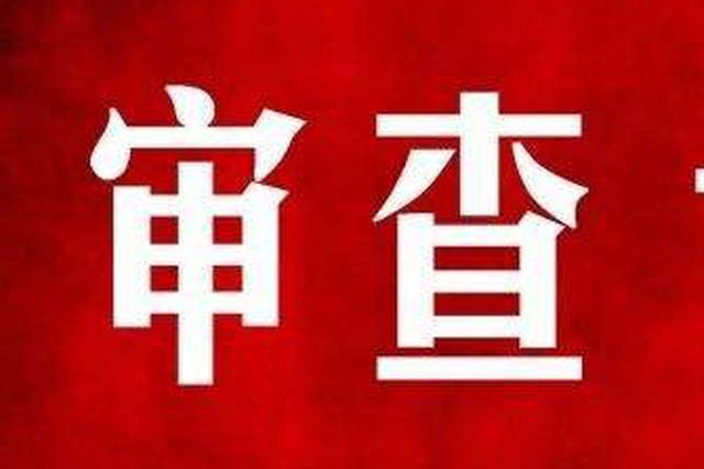 渑池县正县级干部茹鹏接受纪律审查和监察调查