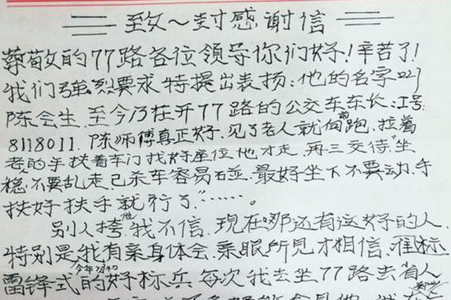 郑州车长背乘客上下车 老人一个月后写来4页感谢信