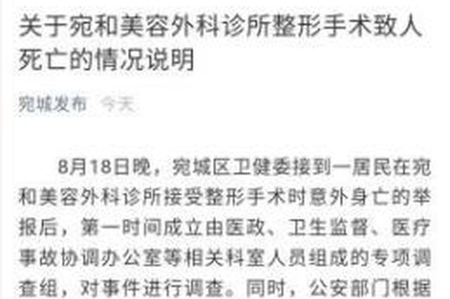 南阳回应女护士整形致死:已成立专项调查组