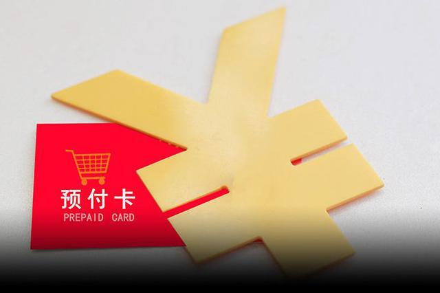 河南整治家庭服务和单用途商业预付卡违法违规问题