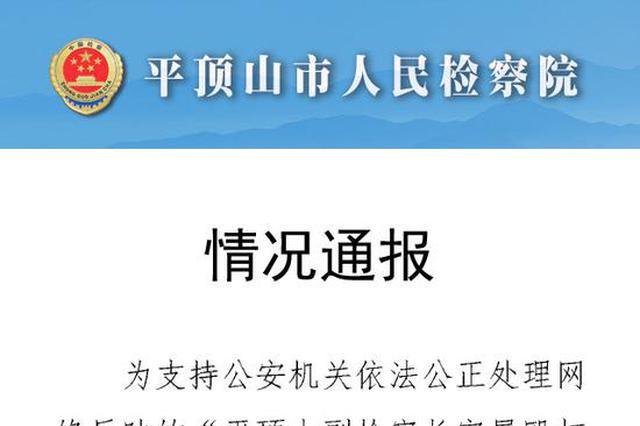 平顶山副检察长家属殴打司机 官方:已暂停其职务