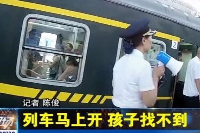 郑州:家长带孩子乘车 列车马上开孩子找不到