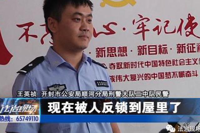 开封:女子报警遭人强奸被反锁 民警调查挖出诈骗案