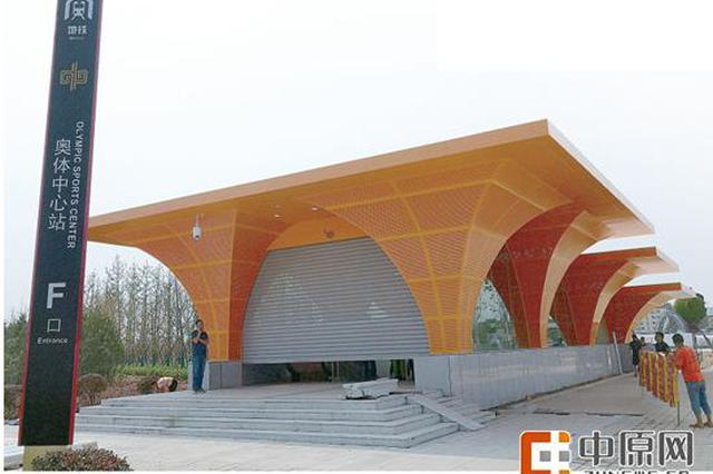 坐地铁看奥体中心!郑州地铁14号线一期月底开通