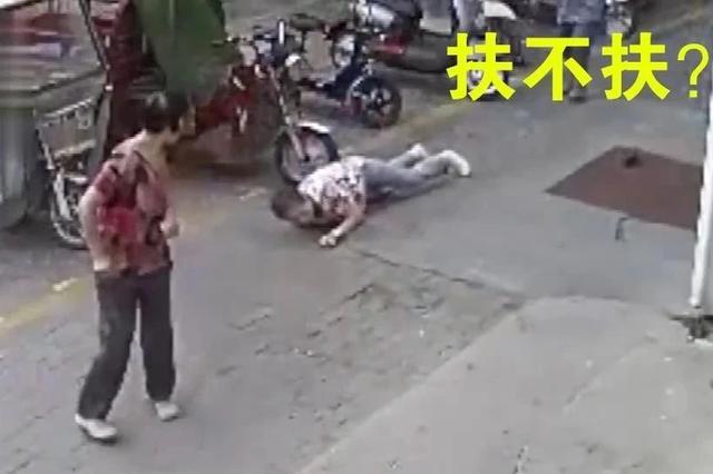 焦作81岁老人街头摔倒 路人二话不说扶起:不怕被讹