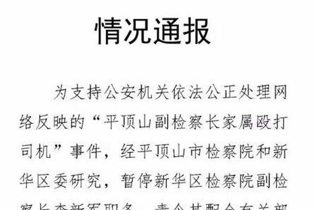 家属拦截公交殴打司机称不怕犯法 副检察长被停职