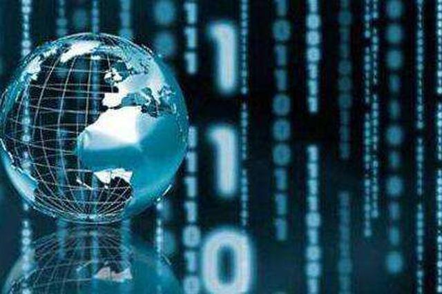 河南发展数字经济推动经济高质量发展