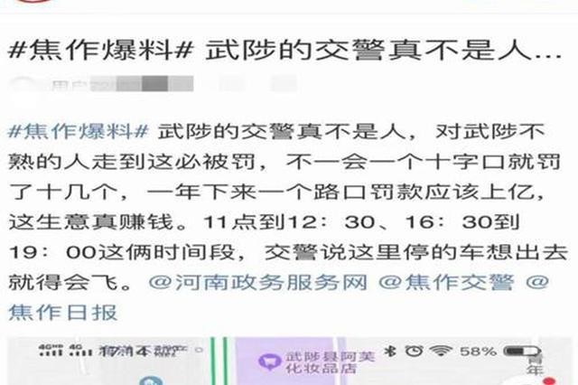 焦作一网民为泄私愤微博上辱警 被行政拘留