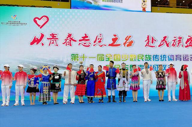 第十一屆全國少數民族傳統體育運動會志愿者出征