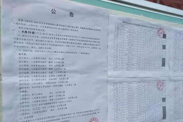 河南信阳浉河区教师选调考试遭质疑 纪委介入调查