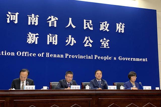 新中國成立70年 河南經濟社會有哪些巨變?系列發布會拉開帷幕