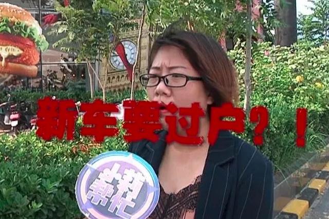 郑州女子购买捷豹新车竟是二手的 销售:赔你一个拉杆箱