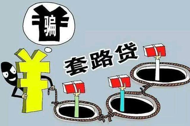 """抓捕168人!洛阳破获特大""""套路贷""""案件"""
