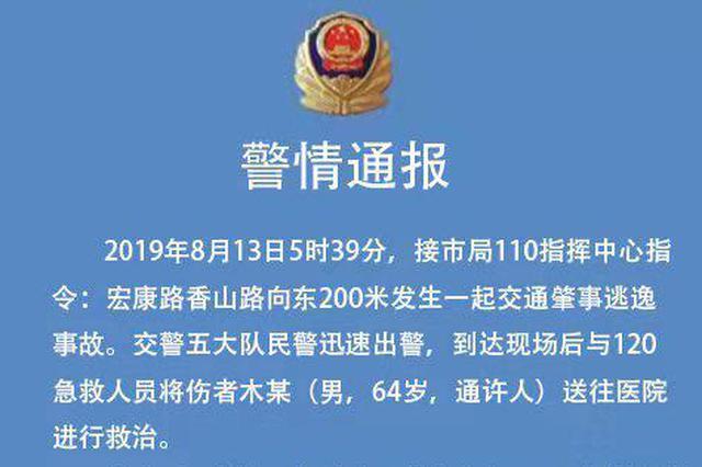 郑州一箱货肇事逃逸 驾驶员被拘留15日