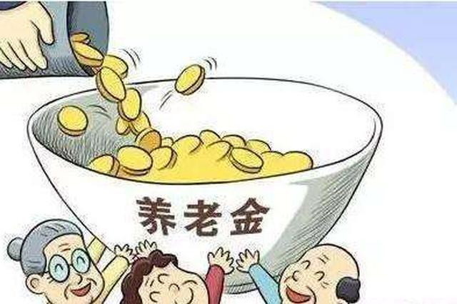 """郑州居民养老金实现""""六连增"""" 新增部分已全部发放到"""