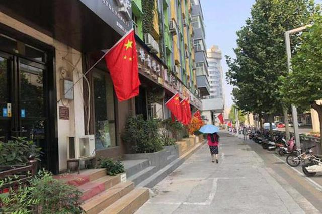 郑州中原区林山寨街道千面红旗迎盛会 欢乐祥和庆华诞