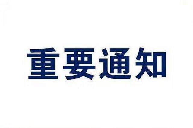 河南:网络交易监管平台上线运行