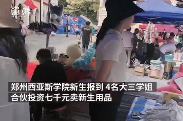 郑州高校单身学姐向新生卖床垫:感觉在推销自己