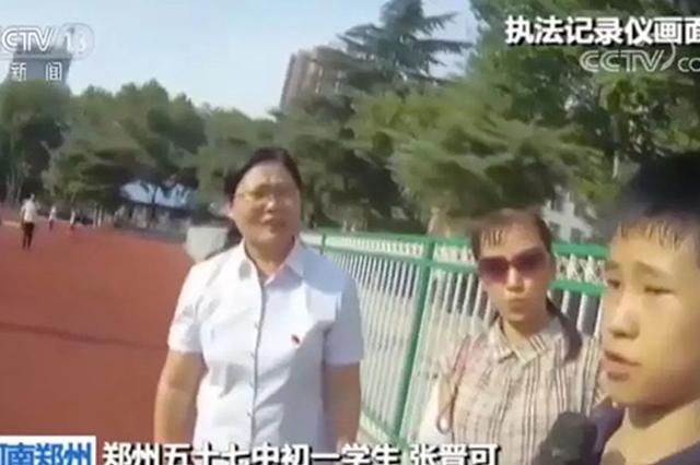 郑州中学生捡到2万元交公 警察到军训现场找出小雷锋