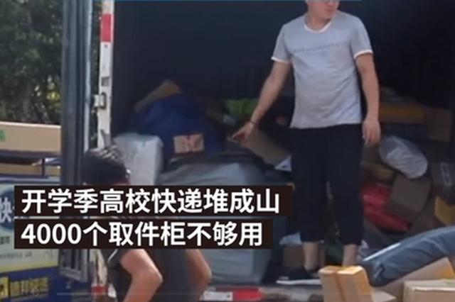 刚开学 郑州一高校4000个取件柜不够用