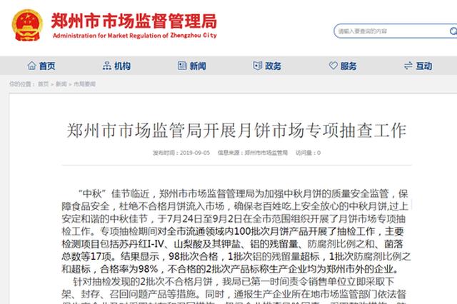 中秋将至 郑州市抽检月饼100批次 合格率98%