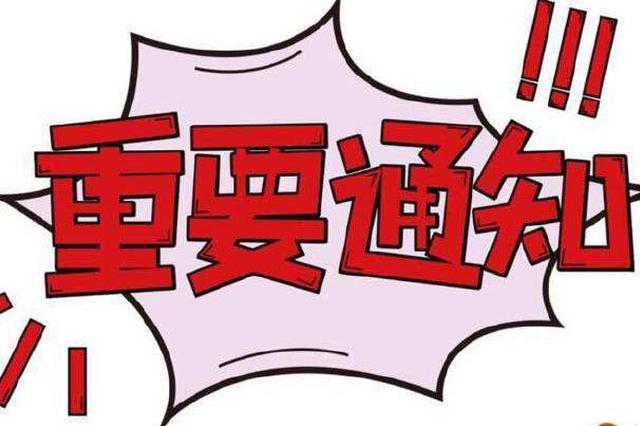 河南省下半年中小学教师资格考试报名顺延至9月8日