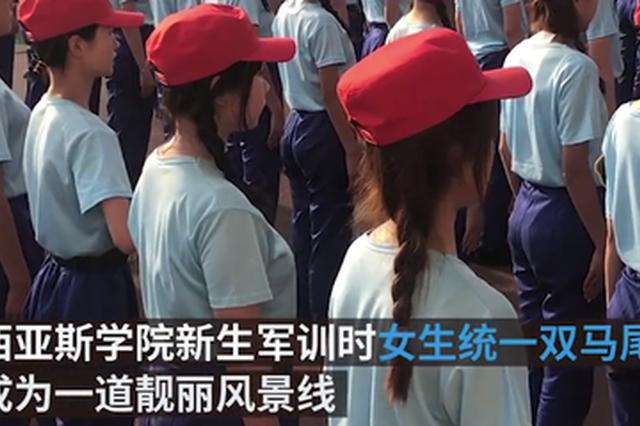 郑州高校女生军训统一扎两条小辫:像文艺兵一样