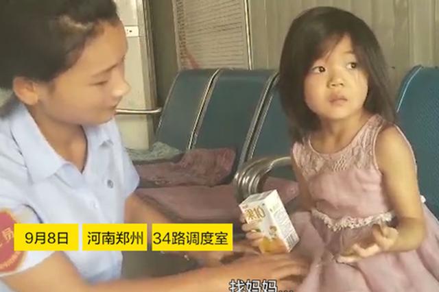 郑州3岁妞妞找妈妈独自上公交 爱心车长全程贴心护送