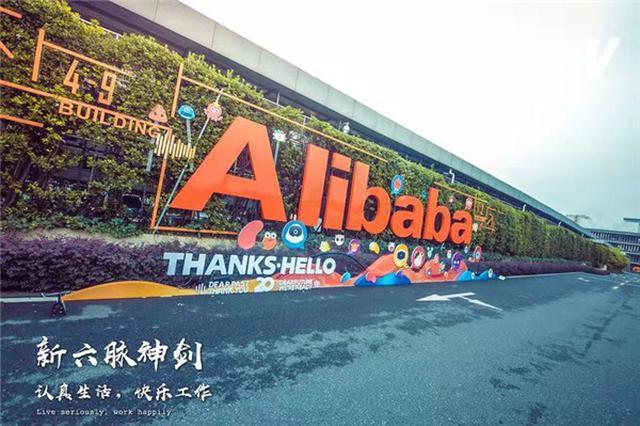 阿里巴巴(河南)有限公司正式成立 数字郑州添新军