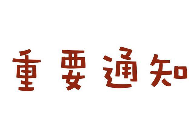 中秋节当天郑州供水 调整营业厅营业时间