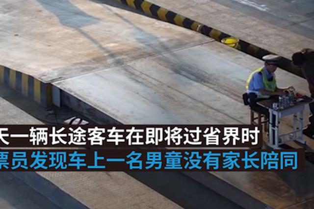 """男童独自乘车 """"历险""""50公里被南阳民警截回"""