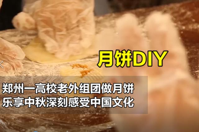 郑州一高校外教组团做月饼 乐享中秋深刻感受中国文化