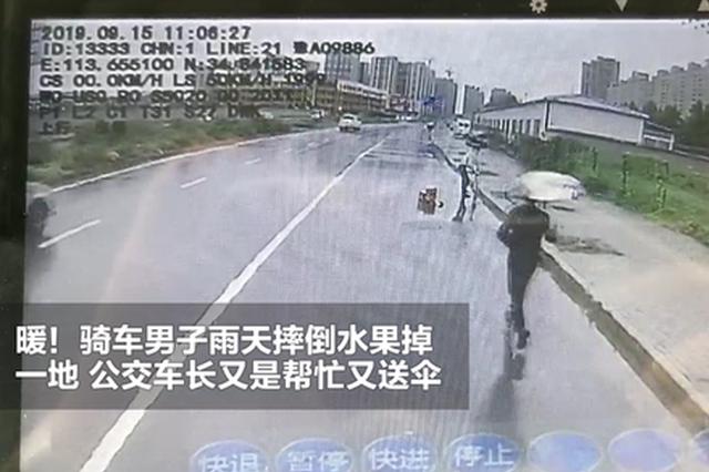 骑车男子摔倒水果掉一地 郑州公交车长又是帮忙又送伞