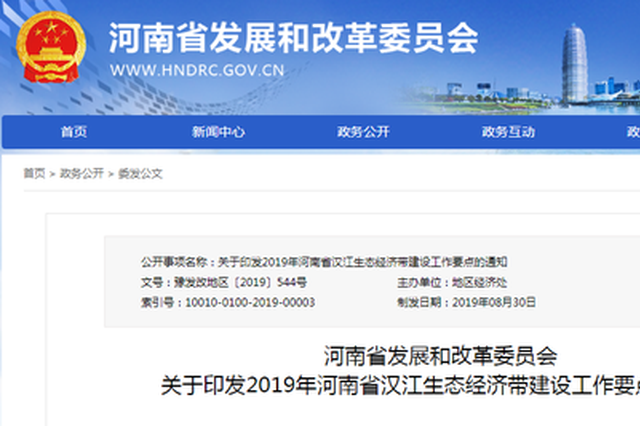河南汉江生态经济带建设要点公布 南阳等城市迎利好