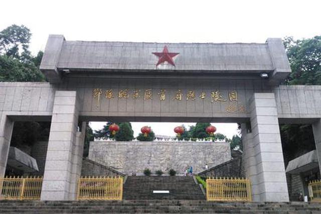 【独家视频】一分钟带你瞻仰鄂豫皖苏区首府烈士陵园、革命博物馆