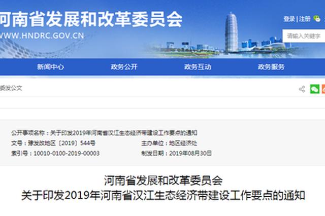 河南汉江生态经济带建设工作要点出炉