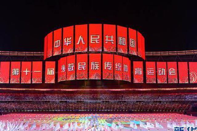 第十一届全国少数民族传统体育运动会闭幕式侧记