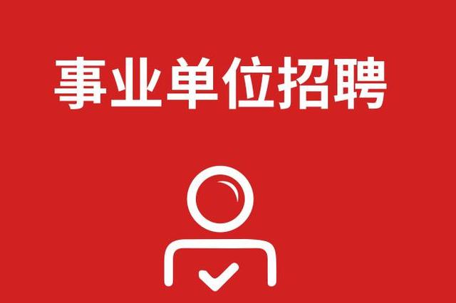 河南省委网信办直属事业单位招26人 岗位信息表公布