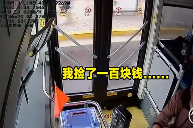 郑州男孩公交上捡到一百元钱 毫不犹豫直接交给车长