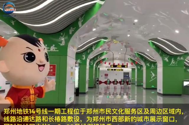 好消息!郑州地铁14号线有望近期开通试运营