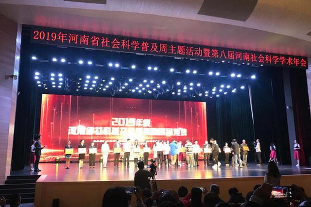 首批31个河南省社会科学普及示范基地公布