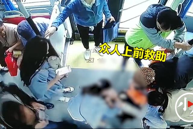 为郑州公交上这群人点赞!女子晕倒众人上前暖心救助