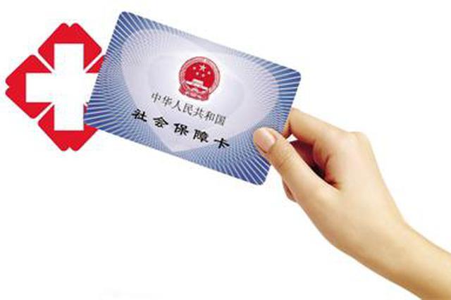 2019年度郑州居民医保缴费工作启动 多种渠道可缴费