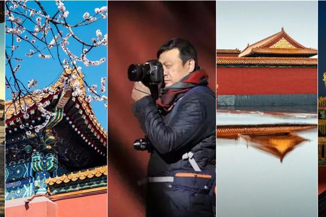 绝美!6年拍3万张故宫照片 河南民警引单霁翔点赞