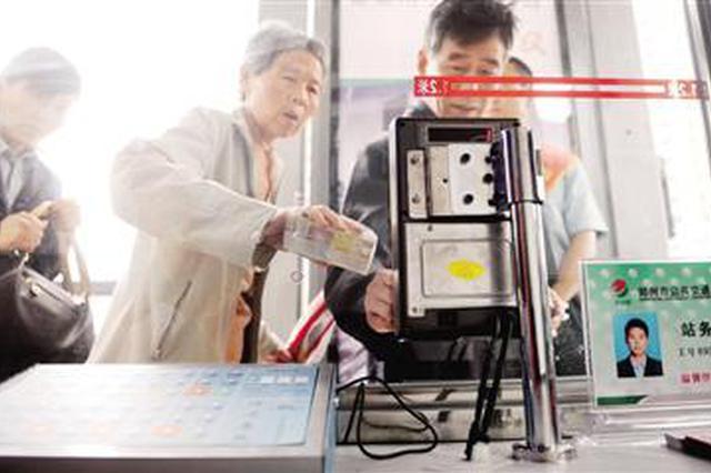 郑州公交日客运量超260万人次 刷卡、扫码支付逾八成